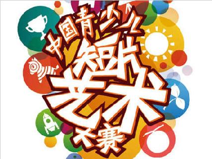 中国青少儿短片艺术大赛即将启动 设少儿自制创意短片奖