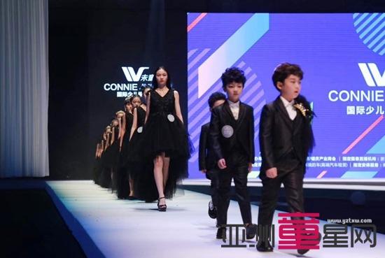 2017未童·CONNIE JUNIOR国际少儿模特大赛圆满结束