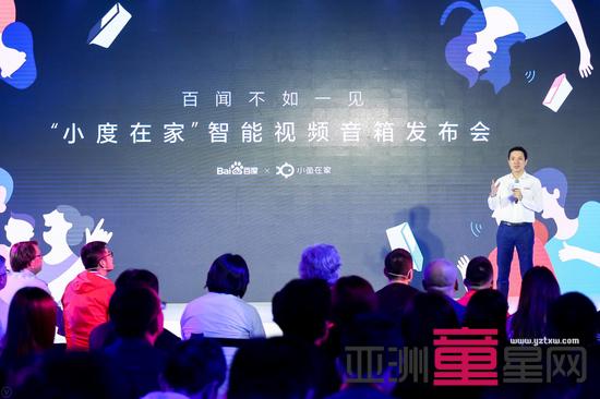 """李彦宏亲自站台 国内首款智能视频音箱""""小度在家""""发布"""