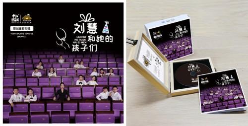 好童星公益师生童歌专辑《刘慧和她的孩子们》重磅出炉