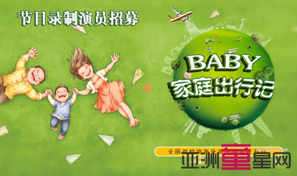 《BABY家庭出行记》节目录制演员招募